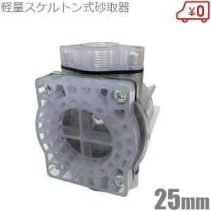 コーヨー 井戸ポンプ 砂取器 砂こし器 25mm スケルトン式 部品 家庭用給水ポンプ