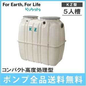 クボタ 小型浄化槽 KZ-5 5人槽 コンパクト高度処理 KZ型 エアーポンプ付 [合併浄化槽 槽本体 クボタ浄化槽システム] ssnet