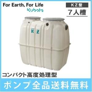 クボタ 小型浄化槽 KZ-7 7人槽 コンパクト高度処理 KZ型 エアーポンプ付 [合併浄化槽 槽本体 クボタ浄化槽システム] ssnet