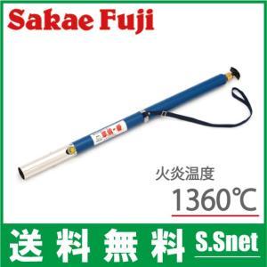 草焼きバーナー 灯油式 サカエ富士 草焼一番 KY-1000|ssnet