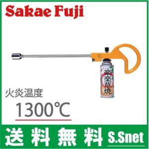 ガスバーナー 草焼きバーナー サカエ富士 KYC-300|ssnet