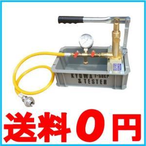 キョーワ 水圧テストポンプ 手動式 T-50KP|ssnet