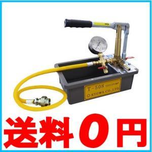 キョーワ 水圧テストポンプ 手動式 T-508|ssnet