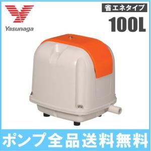 安永 浄化槽ブロアー エアーポンプ AP-100F [浄化槽エアーポンプ 浄化槽ブロア 浄化槽ブロワ 浄化槽ブロワー 浄化槽ポンプ エアポンプ] LP-100H(S)の後継機種 ssnet