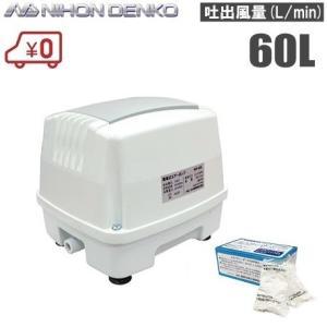 エアーポンプ 浄化槽 ブロアー ブロア ブロワー ブロワ 日本電興 NIP-60L|ssnet