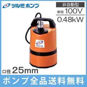ツルミ 水中ポンプ 小型 底水 排水ポンプ LSC1.4S 100V 汚水用 家庭用 溜水 給水 農業用ポンプ|ssnet