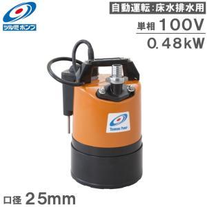 ツルミポンプ 自動型 水中ポンプ 小型 底水 排水ポンプ LSCE1.4S 100V 汚水用 溜水 災害 工事 給水 電動 農業用ポンプ|ssnet