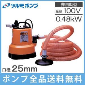 ツルミ 水中ポンプ 汚水 残水 排水ポンプ LSP1.4S 0.48KW/100V 溜水 汚水 災害 工事 給水 電動 農業用ポンプ|ssnet