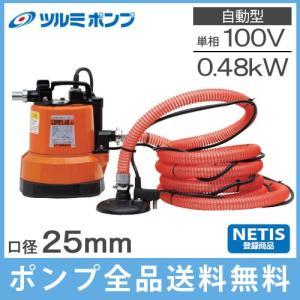 ツルミ 水中ポンプ 汚水 自動 排水ポンプ LSPE1.4S 0.48KW/100V 溜水 汚水 災害 工事 給水 電動 農業用ポンプ|ssnet