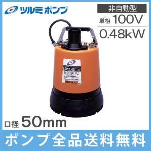 鶴見ポンプ 水中ポンプ 汚水用 低水位 排水ポンプ LSR2.4S 0.48KW/100V 2インチ 工事用 給水 農業用ポンプ|ssnet