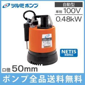 ツルミ 自動型 水中ポンプ 低水位 排水ポンプ LSRE2.4S 100V 2インチ 汚水 溜水 汚水 工事 給水 農業用ポンプ|ssnet