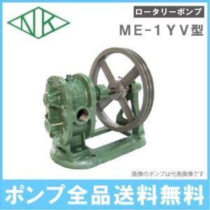 ギヤーポンプ ギアポンプ 亀嶋鉄工所 鋳鉄製ギヤーロータリーポンプ ME-1V 口径:1 1/4 (32A)|ssnet