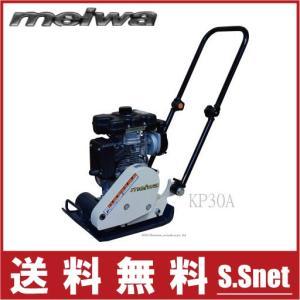 明和製作所 プレートランマー 建設機械 KP30A [舗装工事 ランマー 転圧機]|ssnet