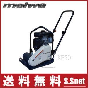 明和製作所 プレートランマー 建設機械 KP50 [舗装工事 ランマー 転圧機]|ssnet