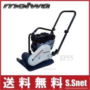 明和製作所 プレートランマー 建設機械 KP55 [舗装工事 ランマー 転圧機]|ssnet