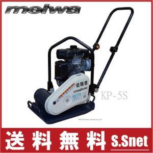 明和製作所 ランマー 建設機械 プレート型 KP-5S 低騒音 [舗装工事 ランマ 転圧機]|ssnet