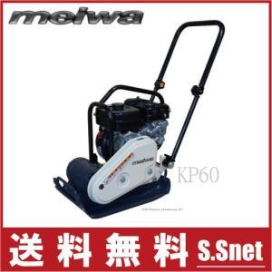 明和製作所 プレートランマー 建設機械 KP60 [舗装工事 ランマー 転圧機]|ssnet