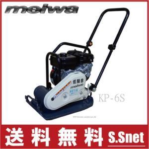明和製作所 ランマー 建設機械 プレート型 KP-6S 低騒音 [舗装工事 ランマ 転圧機]|ssnet