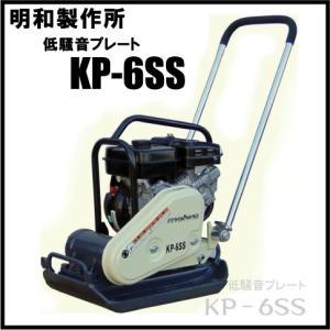 明和製作所 ランマー 建設機械 プレート型 KP-6SS 低騒音 [舗装工事 ランマ 転圧機]|ssnet