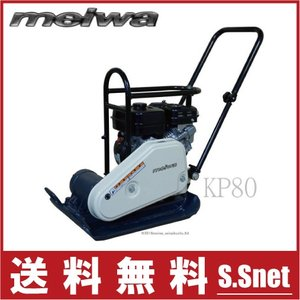 明和製作所 プレートランマー 建設機械 KP80 [舗装工事 ランマー 転圧機]|ssnet
