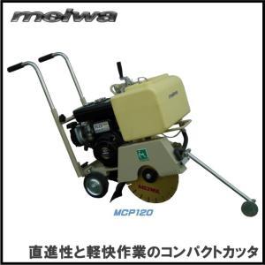 明和製作所 コンクリートカッター MCP120 [道路工事 舗装工事]|ssnet