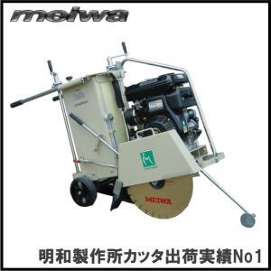 明和製作所 コンクリートカッター MCP140 [道路工事 舗装工事]|ssnet