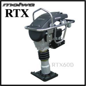 明和ダンパ ランマー 建設機械 ランマ RTX60D 直結型 [舗装工事 プレートランマー 転圧機]|ssnet