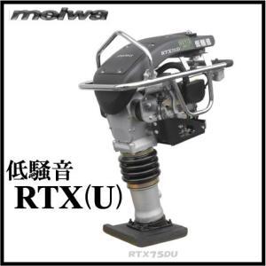 明和ダンパ ランマー 建設機械 NETIS 低騒音ランマ RTX75DU 直結型 [舗装工事 プレートランマー 転圧機]|ssnet