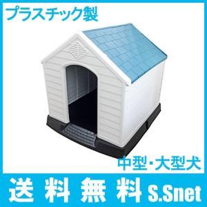 ドッグハウス 犬小屋 大型犬 中型犬 MT-105[プラスチック製 ペットハウス 屋外 室内 日よけ おしゃれ かわいい]|ssnet
