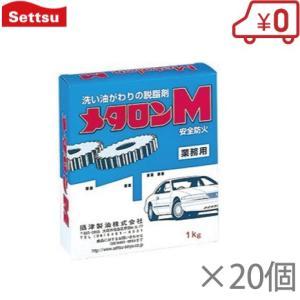 攝津製油 メタロンM 1kg×20個セット 油用洗剤 車 船舶 部品洗浄 油汚れ 船具 ssnet