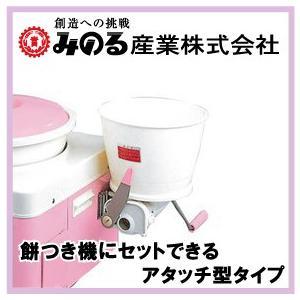 みのる産業 餅つき機用 餅きり器 HC-233A アタッチ型...