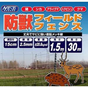 簡単 金網フェンス メッシュ 防獣フィールドフェンス 1.5m×30m ドッグラン DIY ネット簡易フェンス|ssnet