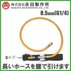 永田 動噴ホースホルダーベルト HDX型 8.5mm(G1/4) スプレーホース 噴霧ホース