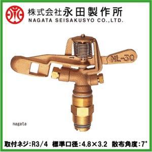 永田 スプリンクラー 中圧用 全回転式 NL-30 R3/4 散水 ヘッド 農業用 灌水 農業資材|ssnet