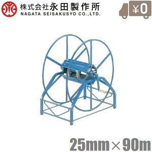 永田 大型ホース巻取機 25mm×50m R-720 散水 ホースリール [農業資材 園芸ホース 農業用ホース]|ssnet