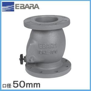 荏原ポンプ 標準チェッキ弁 NCV(10) 50A JIS10K(並) フランジ形[エバラ チャッキバルブ 配管部材 継手] ssnet