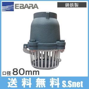 ■仕様■ ・分類:ねじ込み形/鋳物 ・口径:80A ・接続:JIS管用テーパねじ ・最高使用圧力:0...