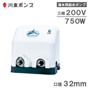 川本ポンプ 海水用 給水ポンプ マリンカワエース NFZ750TK 750W/200V/口径:32mm [井戸ポンプ 船舶用品]|ssnet