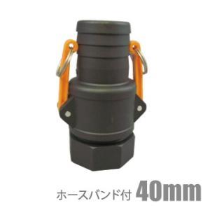 NGカムカップリング 40mm(G1 1/2) ホースバンド付 エンジンポンプ 部品 水中ポンプ 農業用ポンプ|ssnet