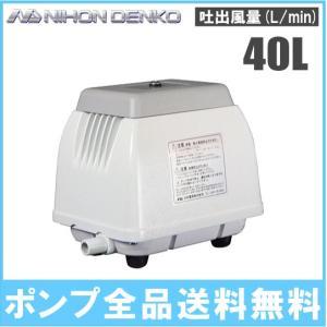 日本電興 浄化槽 ブロワー エアーポンプ NIP-40L 電動 ブロアー エアポンプ ブロワ ブロア 家庭用|ssnet