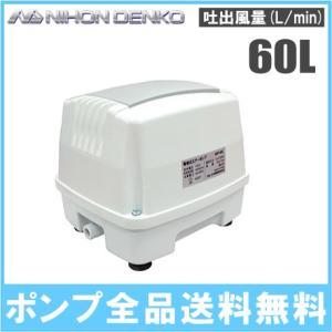 日本電興 浄化槽 ブロワー エアーポンプ NIP-60L 電動 ブロアー エアポンプ ブロワ ブロア 家庭用|ssnet