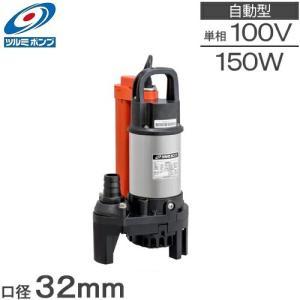 鶴見製作所 汚水用 自動型 水中ポンプ OMA3 150W/100V ツルミポンプ 排水ポンプ 家庭用|ssnet
