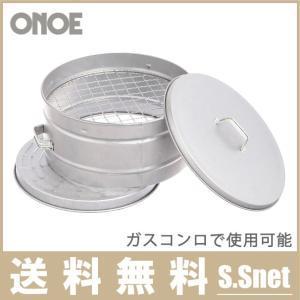 尾上 石焼き芋器 芋焼き器 いもやきき やっくんDX  家庭用 石焼き芋器 餅焼き網 餅焼き器 もち焼き網 用品 鍋|ssnet