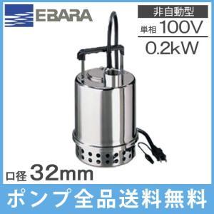 エバラ 水中ポンプ 小型 排水ポンプ ステンレス製 32P7075(6).2SA 100V|ssnet