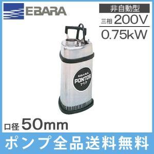 エバラポンプ 水中ポンプ 汚水 ステンレス製 50P7176.75/50P7175.75 200V|ssnet
