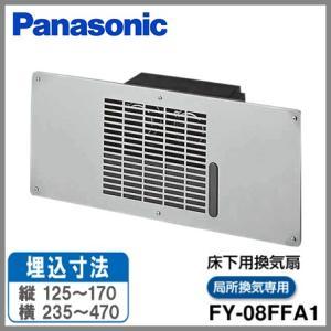 パナソニック 床下換気扇 FY-08FFA1[結露 シロアリ ダニ カビ 白アリ 湿気 防止 対策 屋根裏 換気扇 Panasonic]|ssnet