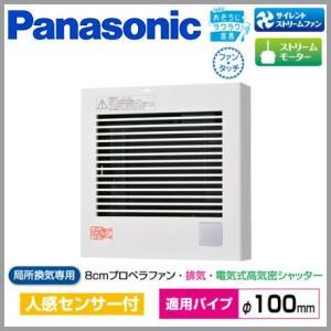 パナソニック 人感センサー付 トイレ用 換気扇 パイプファン Φ100 FY-08PDR9 コード付/高気密電気式シャッター|ssnet