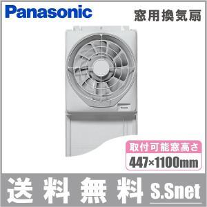 パナソニック 窓用換気扇 FY-25WF2[羽根径25cm 窓枠用 換気扇 タバコ 煙 排気 喫煙所 分煙 Panasonic]|ssnet