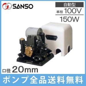 三相電機 家庭用給水ポンプ PAZ-1531AR/BR [加圧ポンプ 電動ポンプ 浅井戸用ポンプ] ssnet