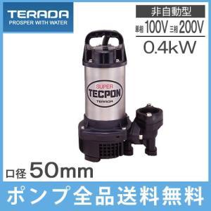 寺田ポンプ 水中ポンプ 汚水用 排水ポンプ PG-400/PG-400T 家庭用 給水 電動|ssnet